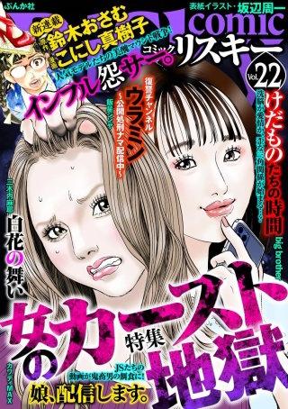 comic RiSky(リスキー) Vol.22 女のカースト地獄