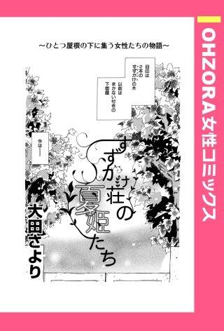 すずかけ荘の夏姫たち 【単話売】