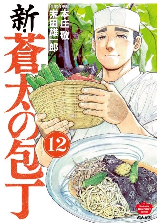 新・蒼太の包丁(分冊版)(12)