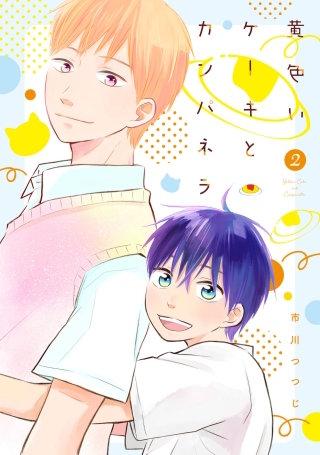 黄色いケーキとカンパネラ(2)
