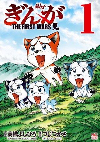 ぎんが~THE FIRST WARS~(1)