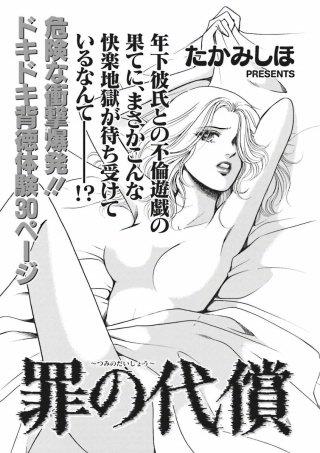 増刊 本当にあった主婦の禁断体験~罪の代償~
