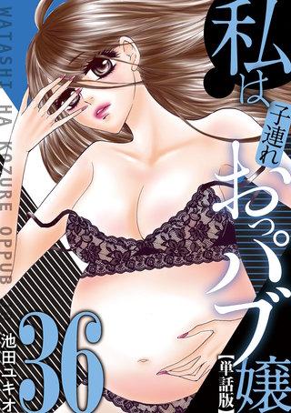 私は子連れおっパブ嬢【単話】(36)