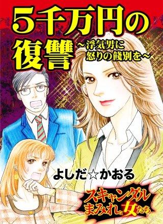 5千万円の復讐~浮気男に怒りの餞別を~スキャンダルまみれな女たち