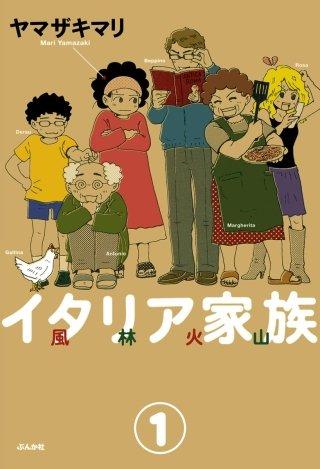 イタリア家族 風林火山(分冊版)