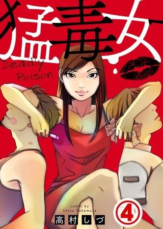 猛毒女(4)