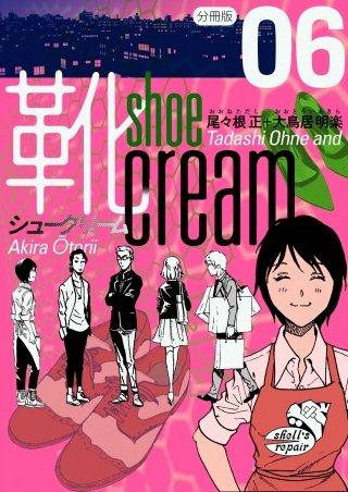 靴cream 分冊版(6)