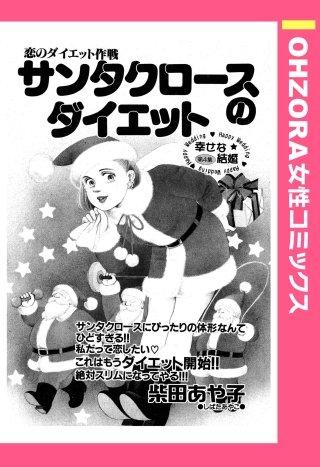 サンタクロースのダイエット 【単話売】(1)