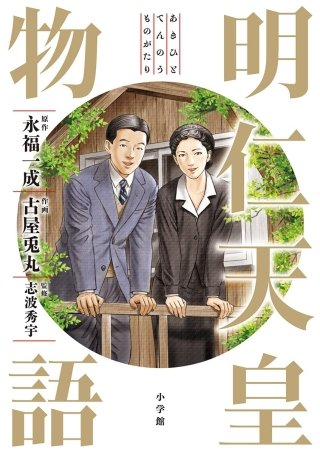 明仁天皇物語(1)
