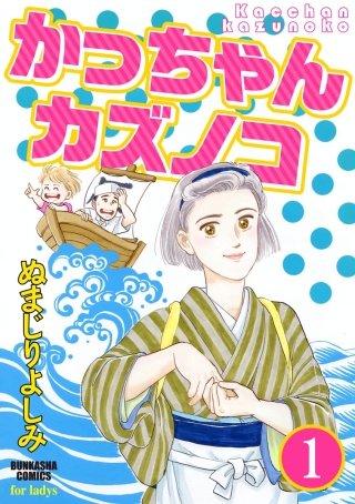 かっちゃんカズノコ(分冊版)