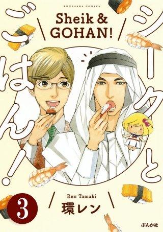 シークとごはん!(分冊版)(3)