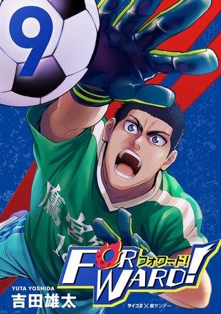Forward!-フォワード!- 世界一のサッカー選手に憑依されたので、とりあえずサッカーやってみる。(9)