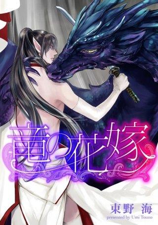 竜の花嫁(分冊版)(3)