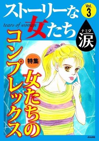 ストーリーな女たち 涙 Vol.3 女たちのコンプレックス