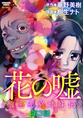 花の嘘<醜悪悲哀姉妹伝>(分冊版)(3)