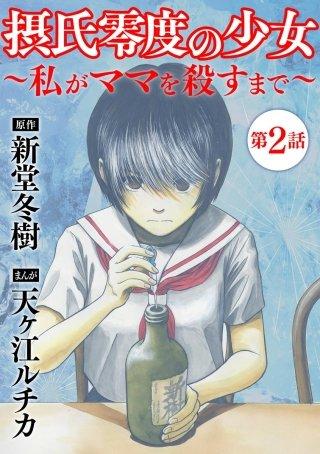 摂氏零度の少女~私がママを殺すまで~(分冊版)(2)