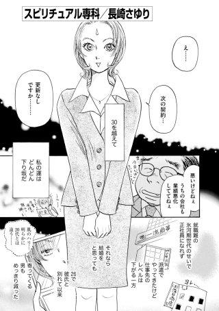 スピリチュアル専科(単話版)(1)