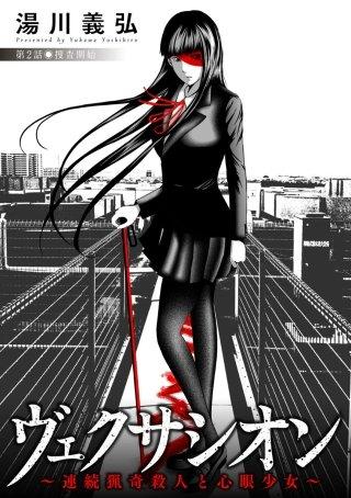 ヴェクサシオン~連続猟奇殺人と心眼少女~ 分冊版(2)