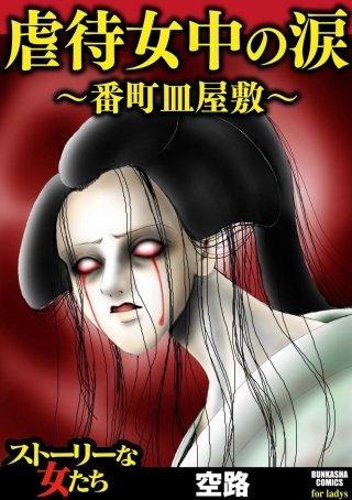 虐待女中の涙 ~番町皿屋敷~(1)