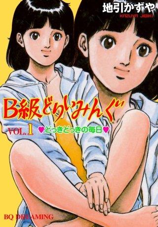 B級どりいみんぐ(1)