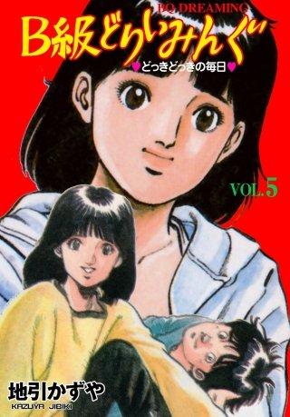 B級どりいみんぐ(5)