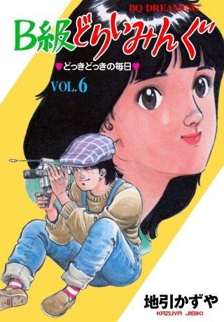 B級どりいみんぐ(6)