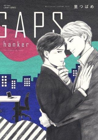 GAPS hanker 【電子限定おまけマンガ4P付&期間限定ペーパー8P付】