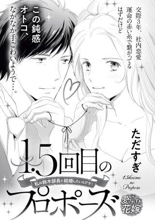 1.5回目のプロポーズ 私は鈴木部長と結婚したいんです!(単話版)(1)