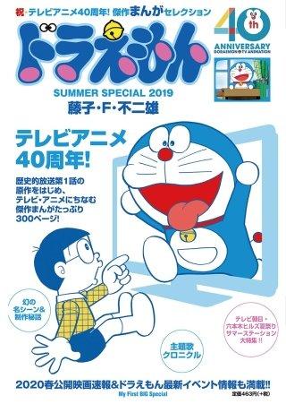 ドラえもんまんがセレクション TVアニメ40周年!スペシャル(1)