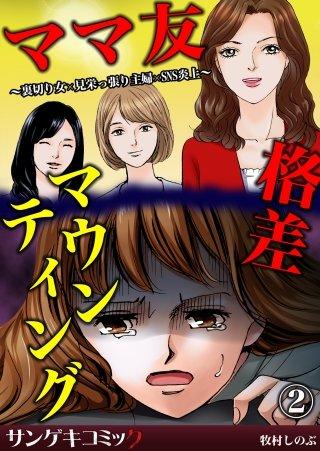 ママ友格差マウンティング~裏切り女×見栄っ張り主婦×SNS炎上(2)