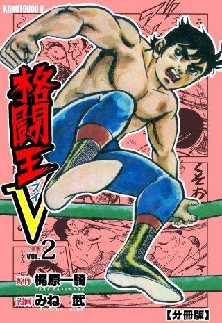 格闘王V【分冊版】(2)