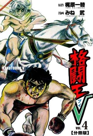 格闘王V【分冊版】(4)