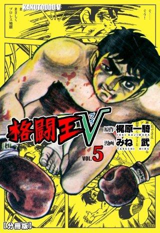 格闘王V【分冊版】(5)