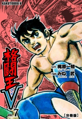 格闘王V【分冊版】(7)