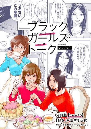 ブラックガールズトーク ~女が語るムカつく奴ら~【単話】(16)