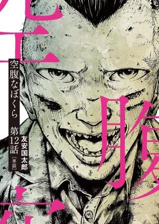 空腹なぼくら【単話】(12)