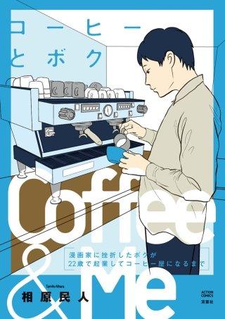 コーヒーとボク 漫画家に挫折したボクが22歳で起業してコーヒー屋になるまで(1)
