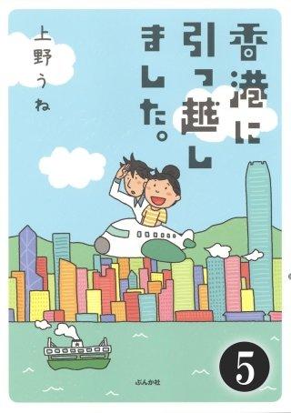 香港に引っ越しました。(分冊版)(5)