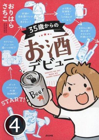 35歳からのお酒デビュー(分冊版)(4)