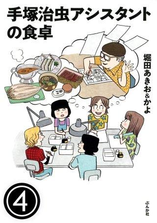 手塚治虫アシスタントの食卓(分冊版)(4)