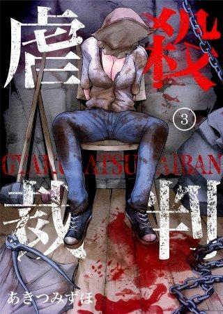虐殺裁判(3)