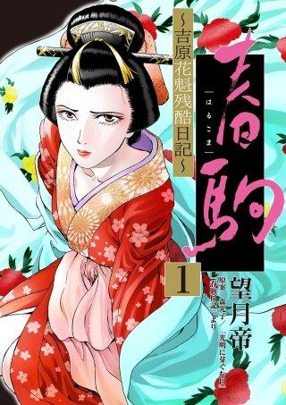 春駒 ~吉原花魁残酷日記~【単話】