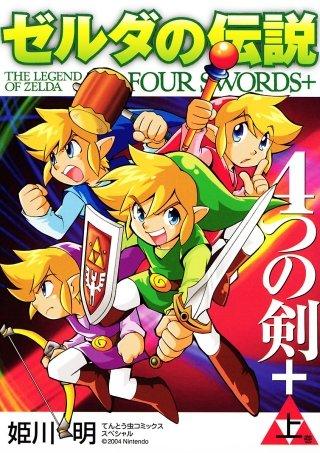 ゼルダの伝説 4つの剣+