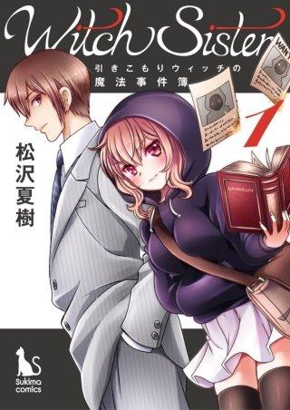 Witch Sister~引きこもりウィッチの魔法事件簿~【分冊版】