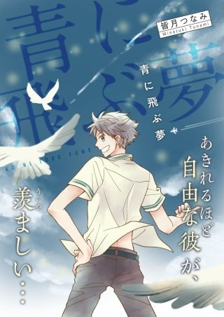 青に飛ぶ夢(1)