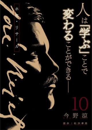 ホセ・リサール【分冊版】(10)