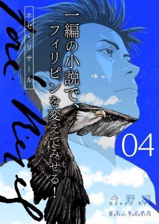 ホセ・リサール【分冊版】(4)