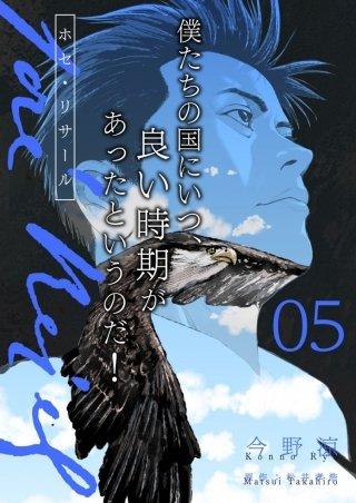 ホセ・リサール【分冊版】(5)