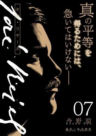 ホセ・リサール【分冊版】(7)