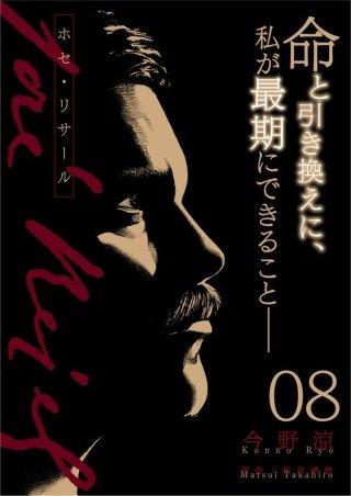 ホセ・リサール【分冊版】(8)
